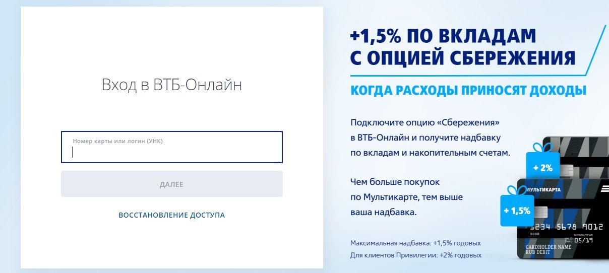 Активациякарты ВТБ