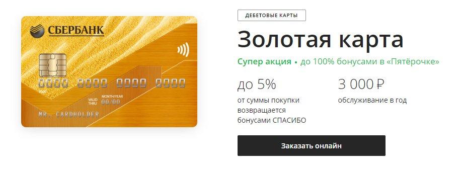 Gold от Сбербанк России