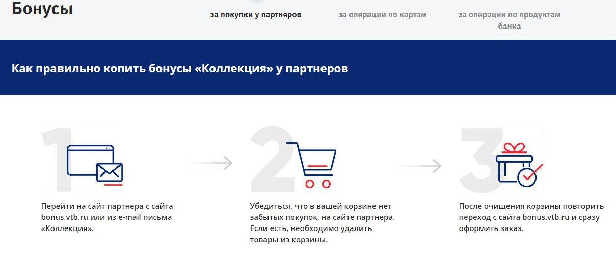 Бонусы от партнеров ВТБ банка