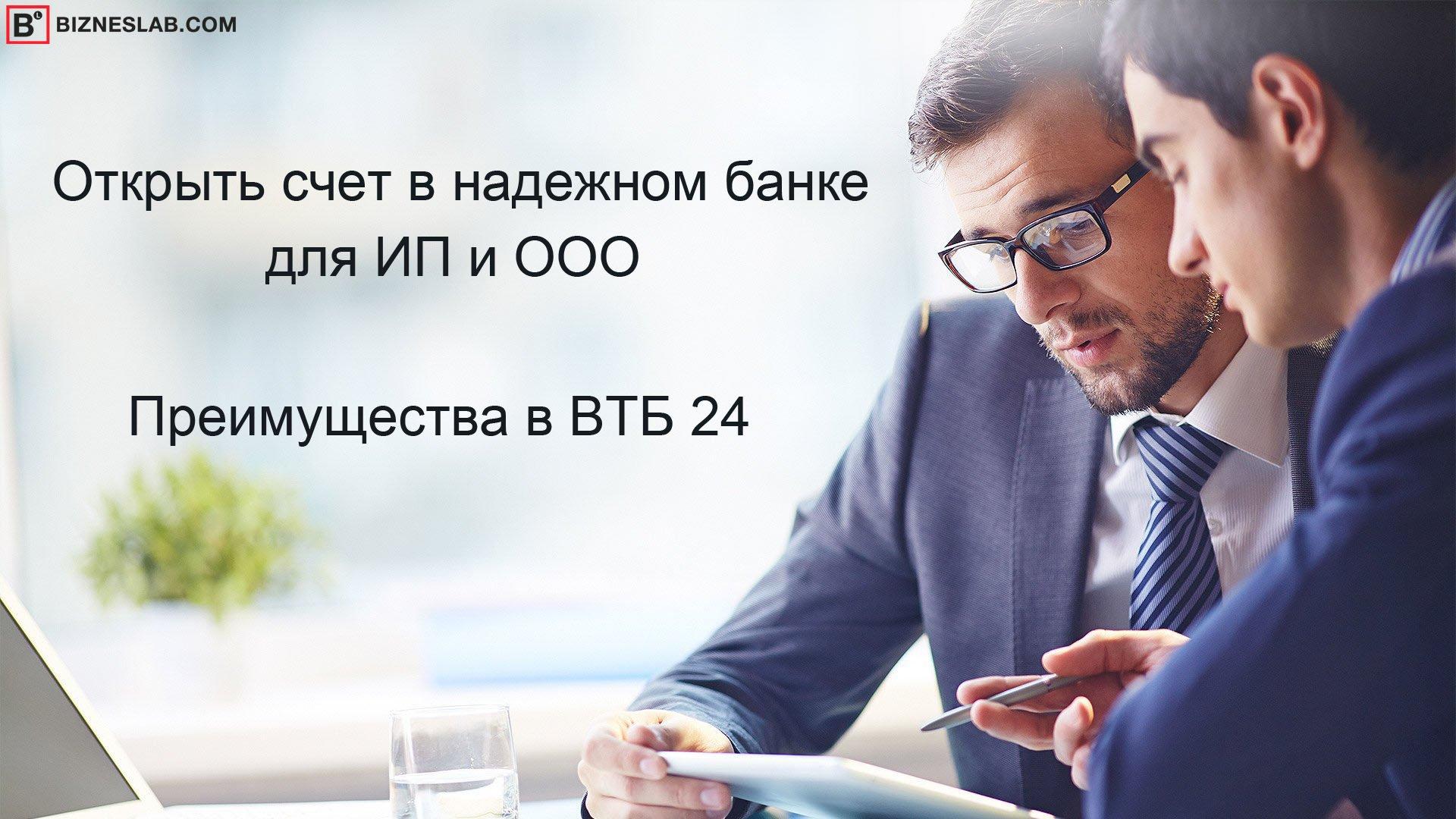 ВТБ открыть расчетный счет для ИП