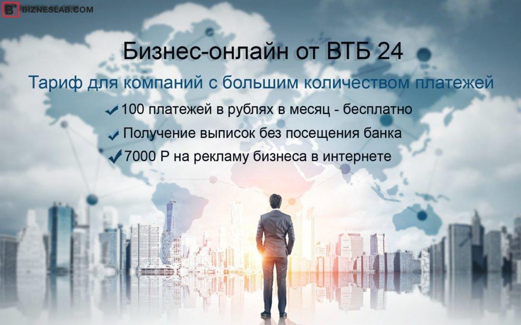 Бизнес-онлайн для ООО в ВТБ банке