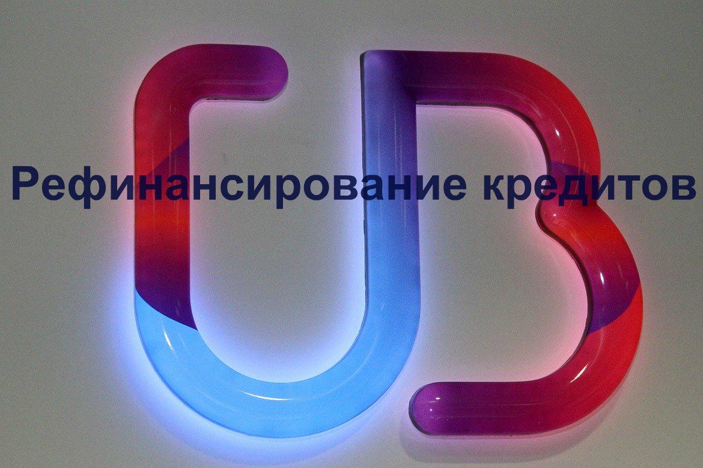 УБРиР рефинансирование кредитов