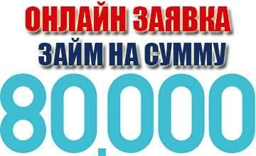 Займ 80000 рублей срочно