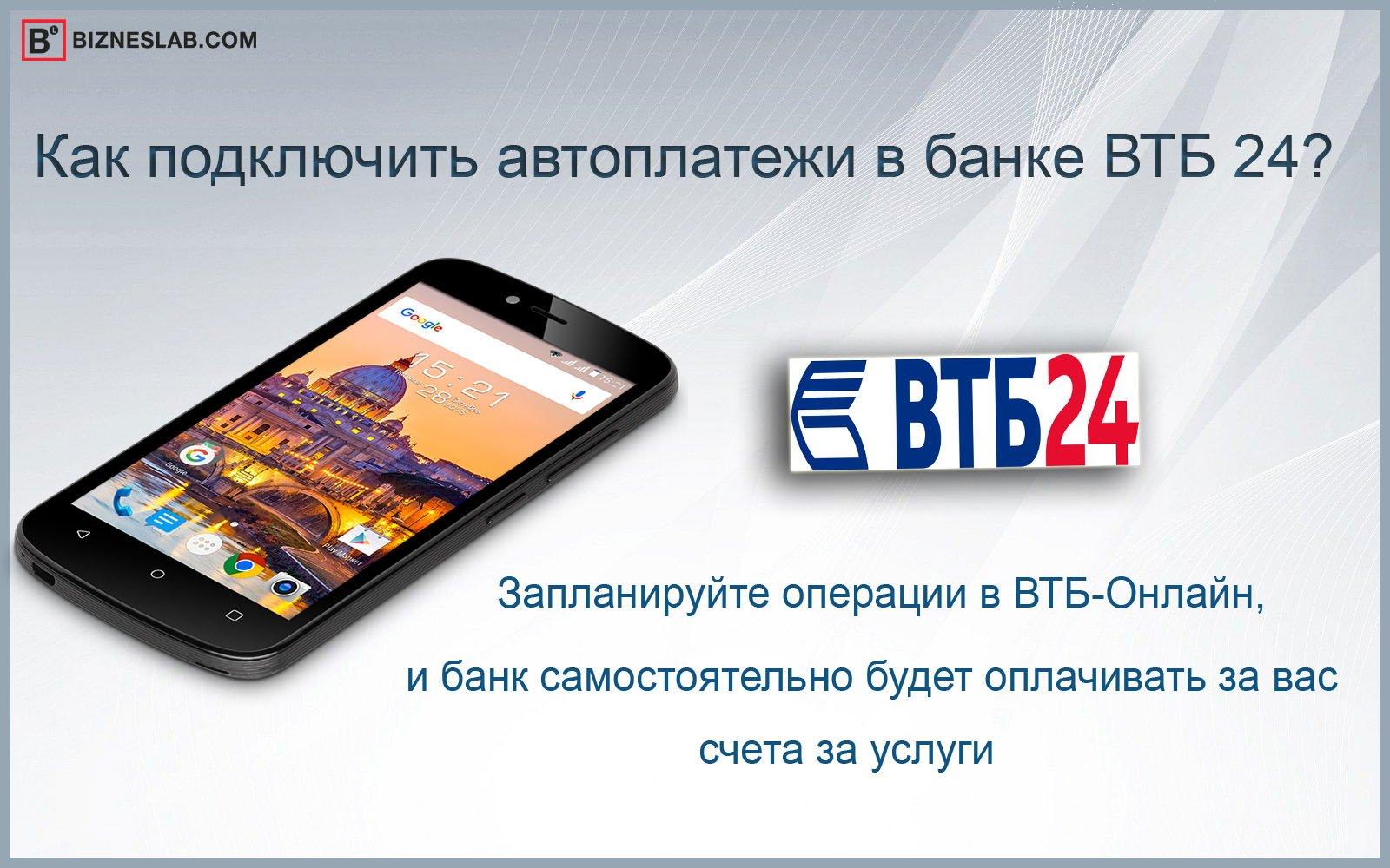 Автоплатеж в ВТБ онлайн