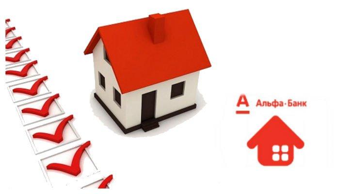 Альфа банк ипотека условия