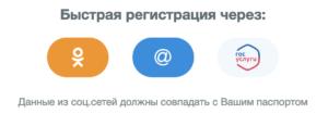 Быстрая регистрация через социальные сети