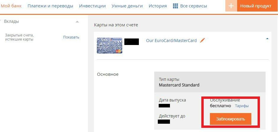 Заблокировать карту Промсвязьбанка