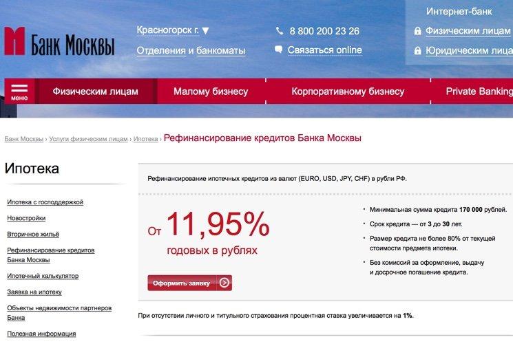 Полезная информация по рефинансированию кредита в Банке Москвы
