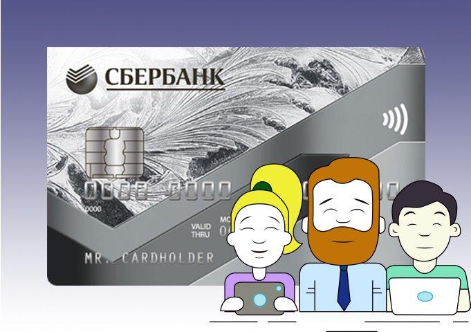 Бесплатная дебетовая карта от сбербанка