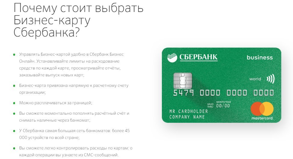 Сбербанк карта кредитная для ИП