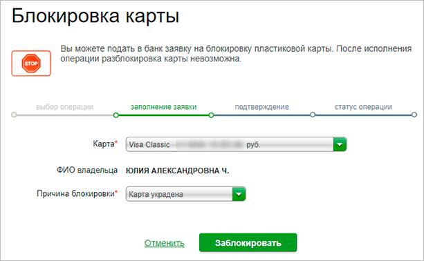 Карта заблокирована