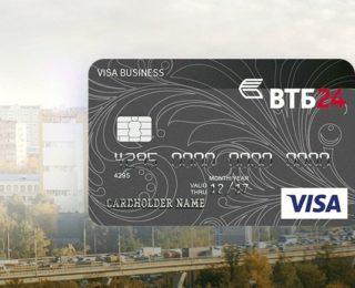 Корпоративная бизнес-карта ВТБ