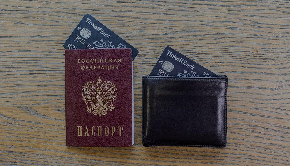 Дебетовая карта без паспорта