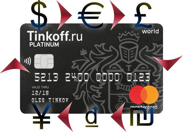 Дебетовые карты в иностранной валюте