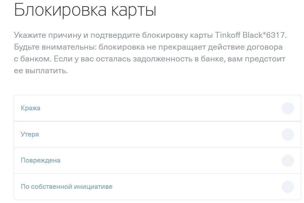 Причины для закрытиякарты Тинькофф