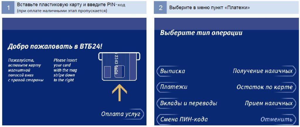 Активация карты ВТБ через терминал