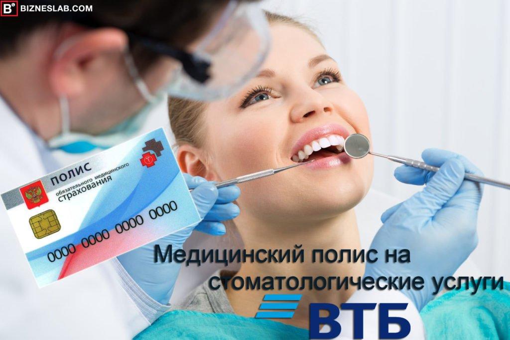Медицинский полис на стоматологические услуги