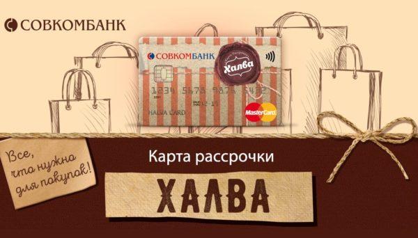 Халва предлагает ПАО «Совкомбанк»
