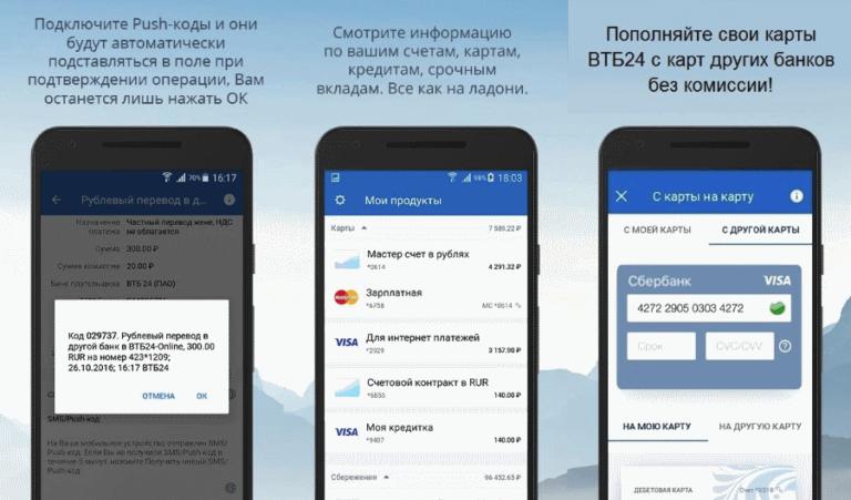 Мобильный банк ВТБ для андроид