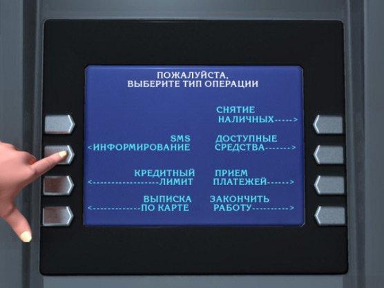 Смс информирование через банкомат