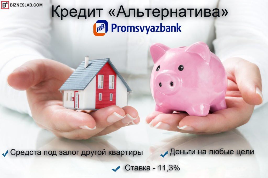 Кредит от Промсвязьбанка Альтернатива