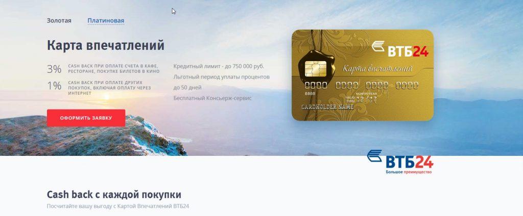 Золотая карта ВТБ