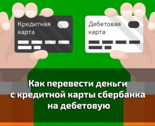 Как перевести деньги с кредитной карты сбербанка на дебетовую