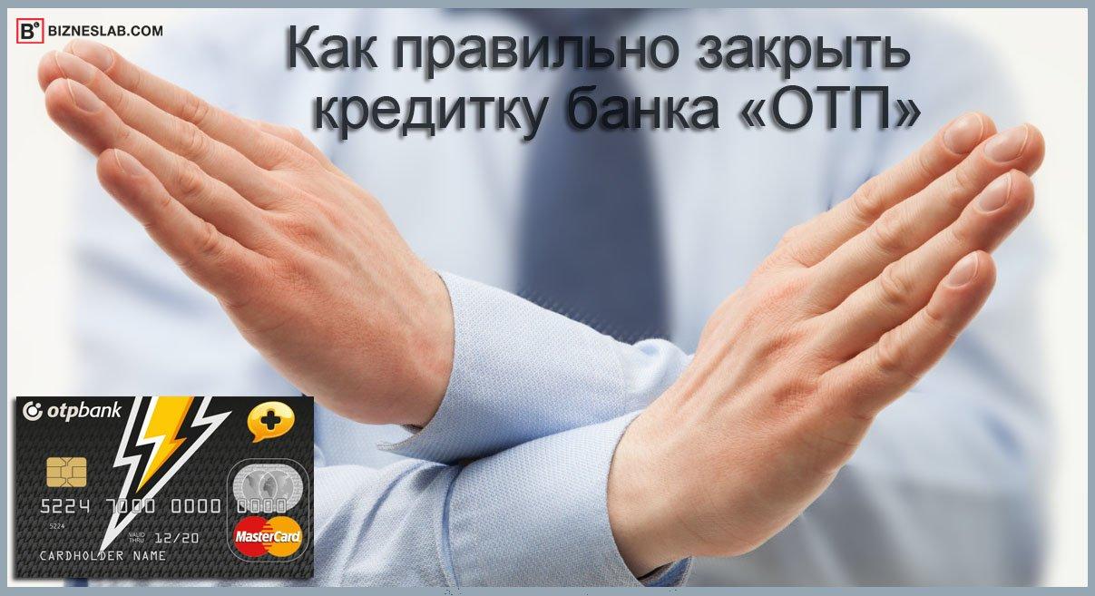 Как закрыть кредитную карту ОТП банка