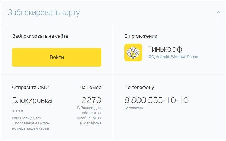 Онлайн-блокировка карты Тинькофф