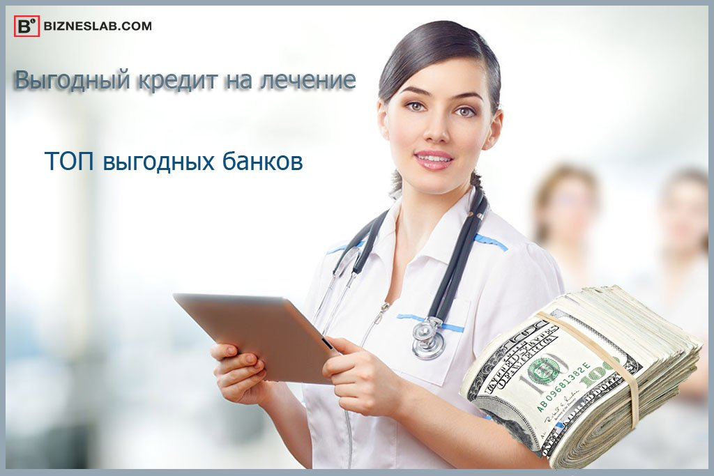 Кредит на лечение