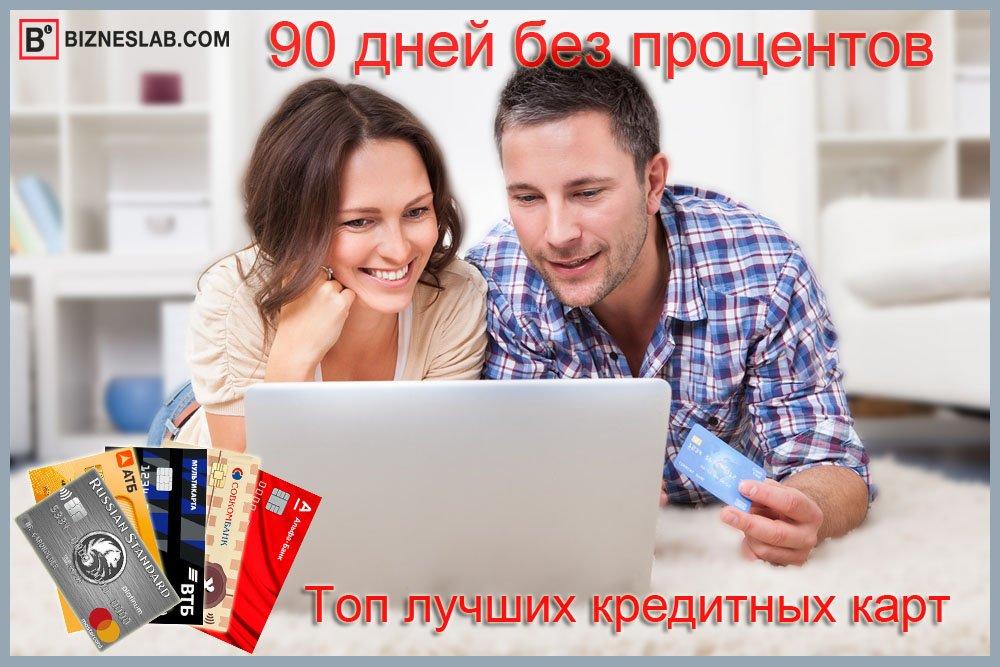 Кредитные карты на 90 дней без процентов