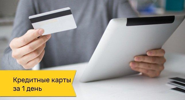 Кредитные карты за 1 день