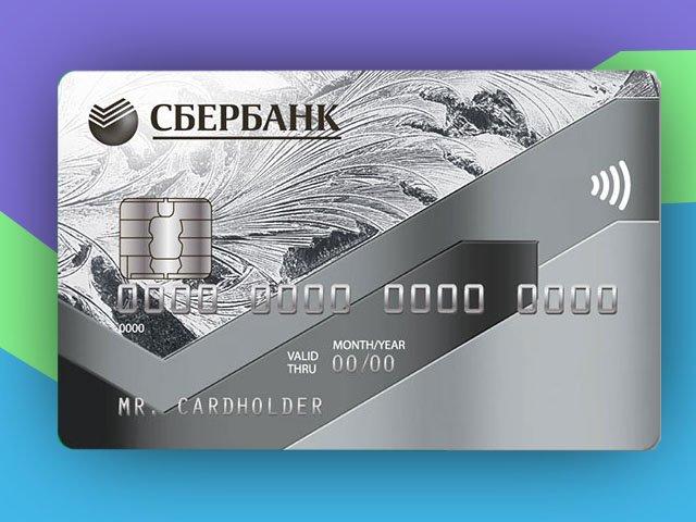 MasterCard Standard (Сбербанка)