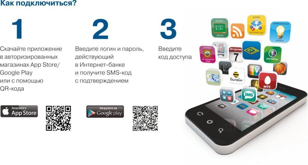 Подключить мобильный банк УБРиР