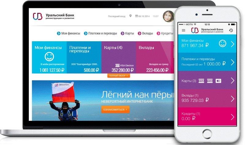 Узнать баланс при помощи мобильного банка