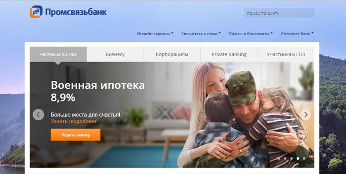 Ипотека военным в Промсвязьбанке