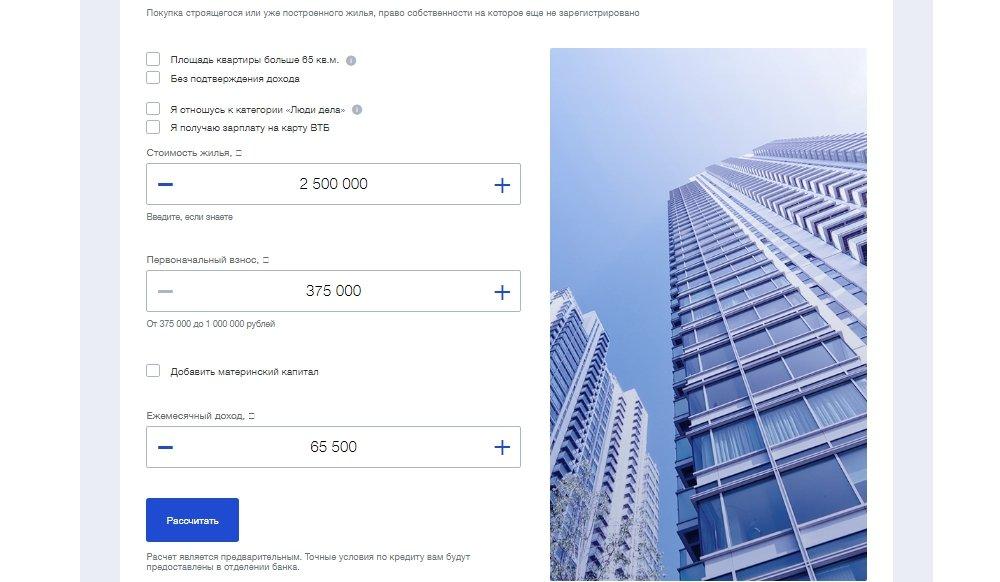 Онлайн калькулятор ипотеки