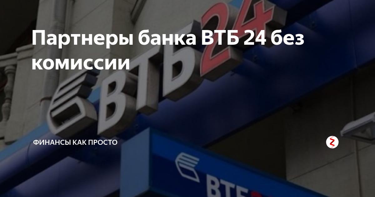Банки партнеры ВТБ