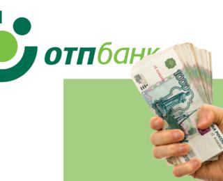 ОТП банк снять деньги без комиссии