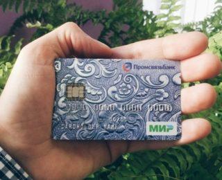 Займ на банковский или расчетный счет