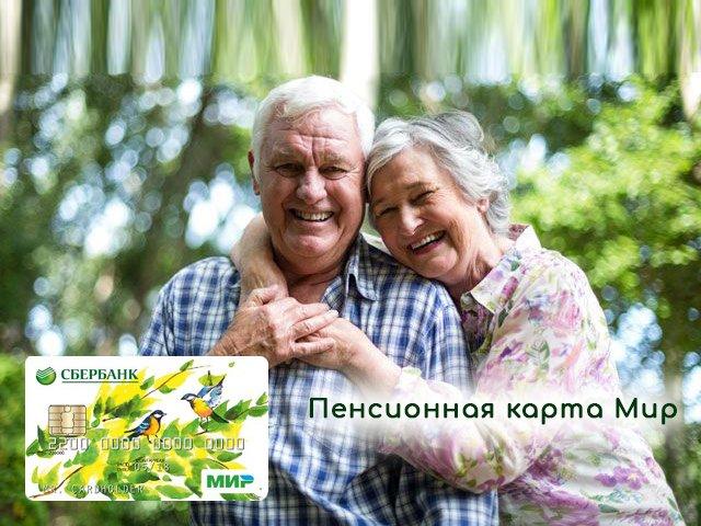 Карта для пенсионеров