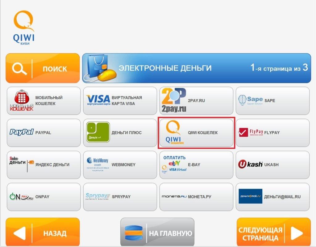 Пополнить карту ВТБ банка с использованием платежных систем