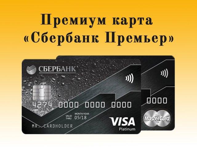 Платежный инструмент «Сбербанк Премьер»