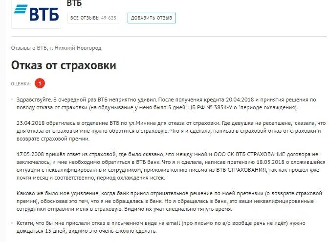 Как отказаться от страховки в банке ВТБ?