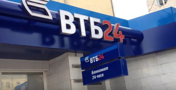 Реструктуризация кредита в ВТБ