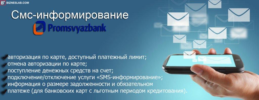 Смс-информирование в Промсвязьбанке
