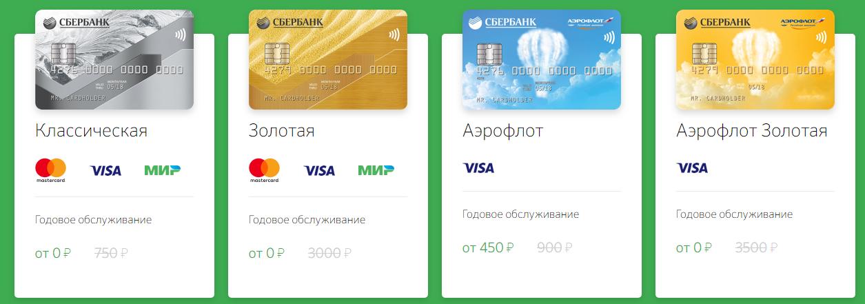 Зарплатные карты от Сбербанка