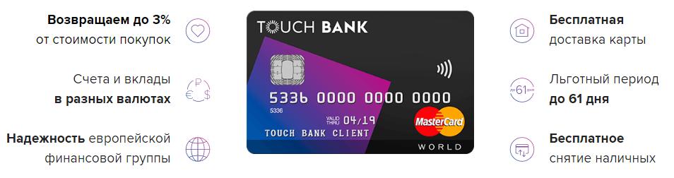 Кредитная карта для ИП TouchBank