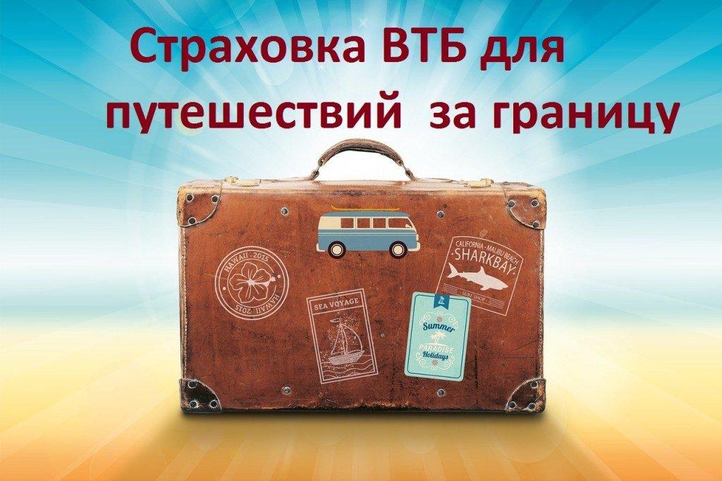 ВТБ страхование путешественников
