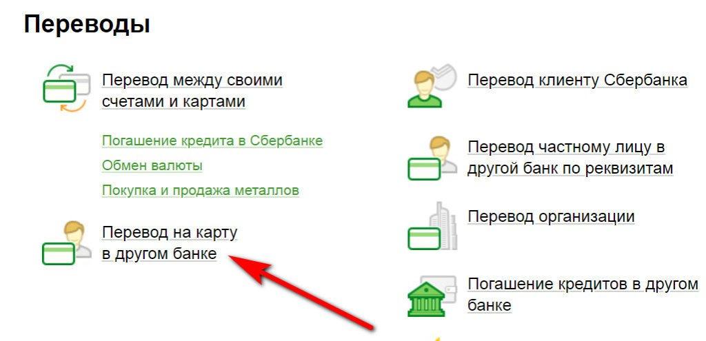 Перевод на карту в другом банке